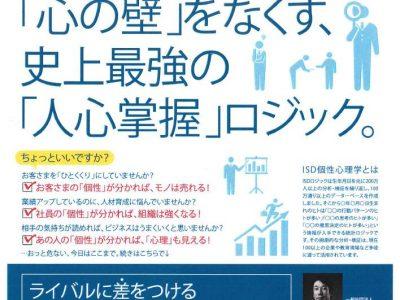 10月19日講演会(グランフロント大阪)